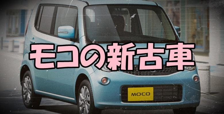 モコ-新古車