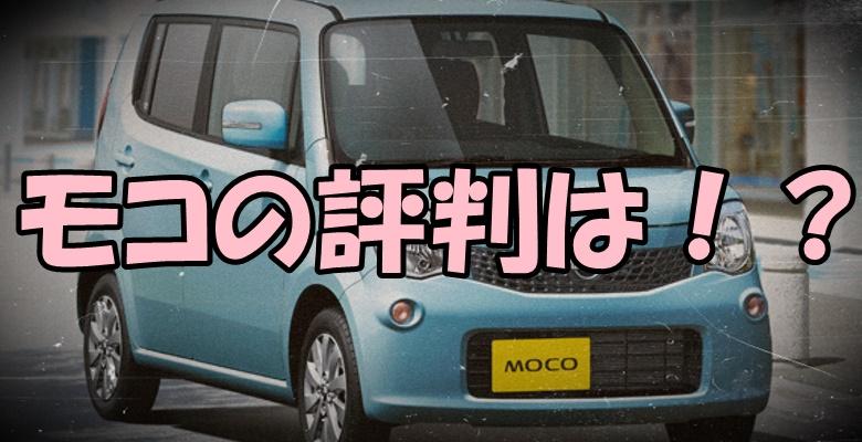 モコ-評判