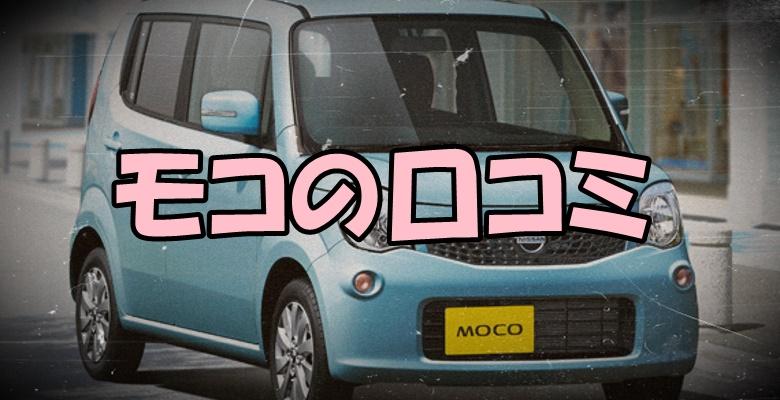 モコ-口コミ
