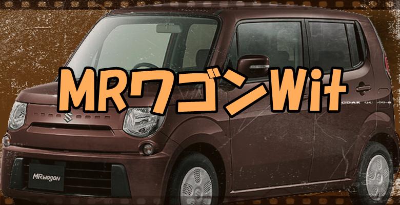 MRワゴン-Wit