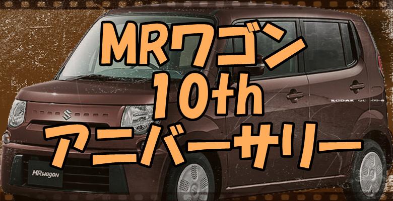 MRワゴン-10thアニバーサリー