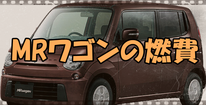 MRワゴン-燃費