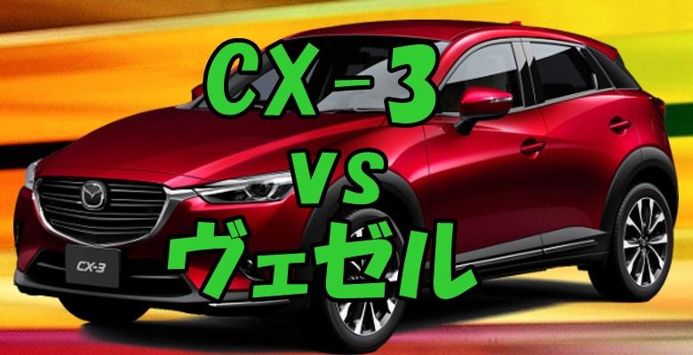 CX-3-vsヴェッセル