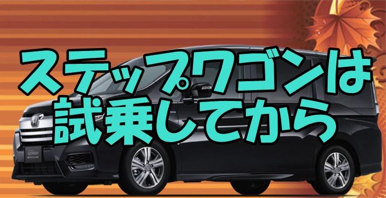 ステップワゴン-試乗