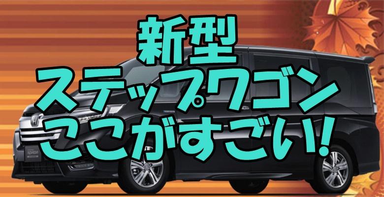 ステップワゴン-新型