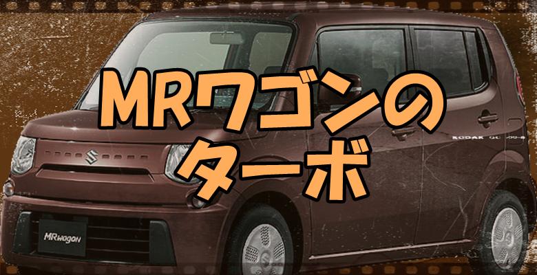MRワゴン-ターボ