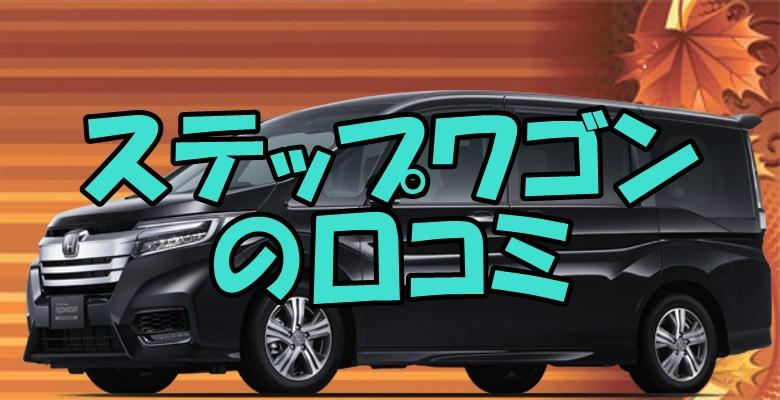 ステップワゴン-口コミ