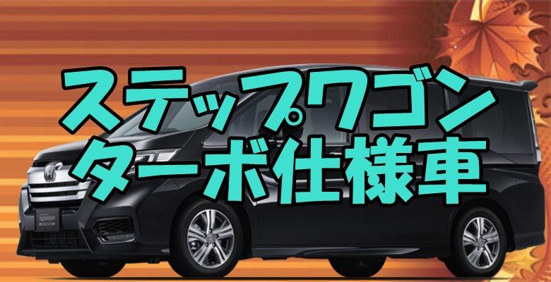 ステップワゴン-ターボ仕様車