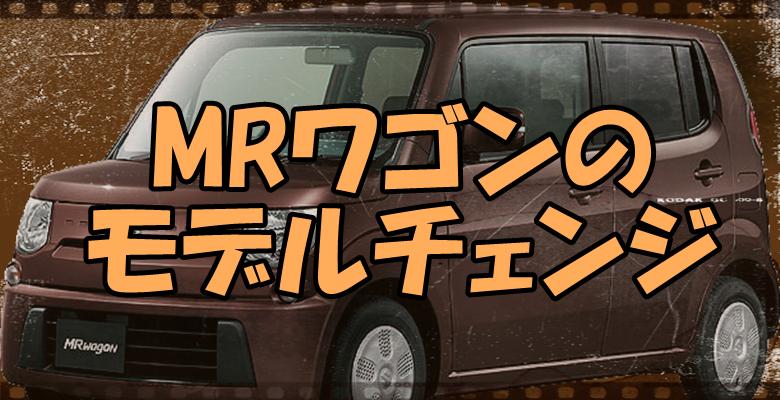 MRワゴン-モデルチェンジ