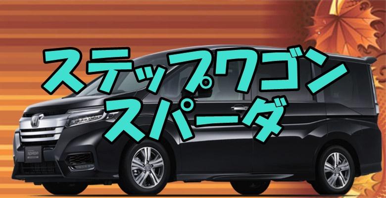 ステップワゴン-スパーダ