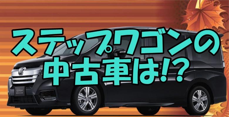 ステップワゴン-中古車