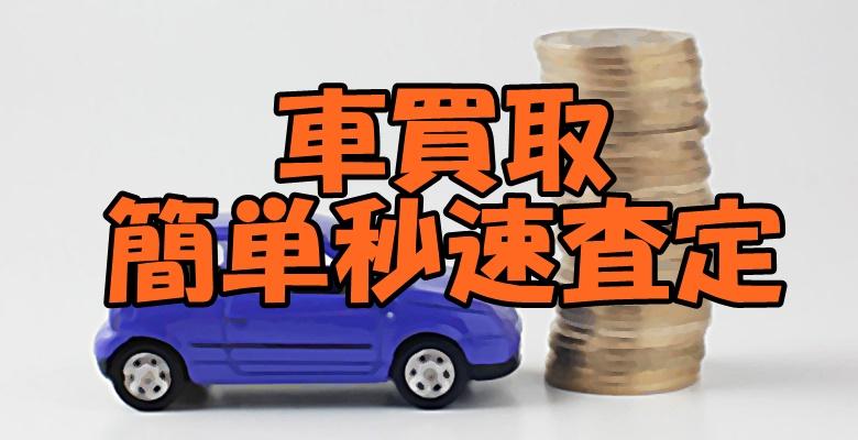 車の売却-車買取簡単秒速査定